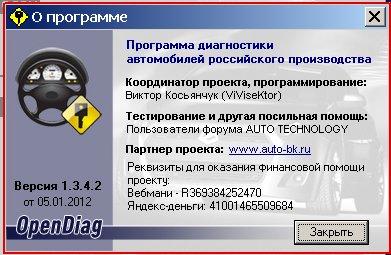 Программа OpenDiag (О программе)