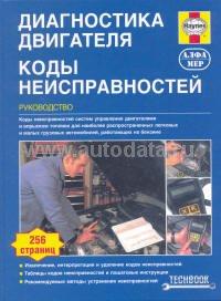 Книга диагностика автомобилей
