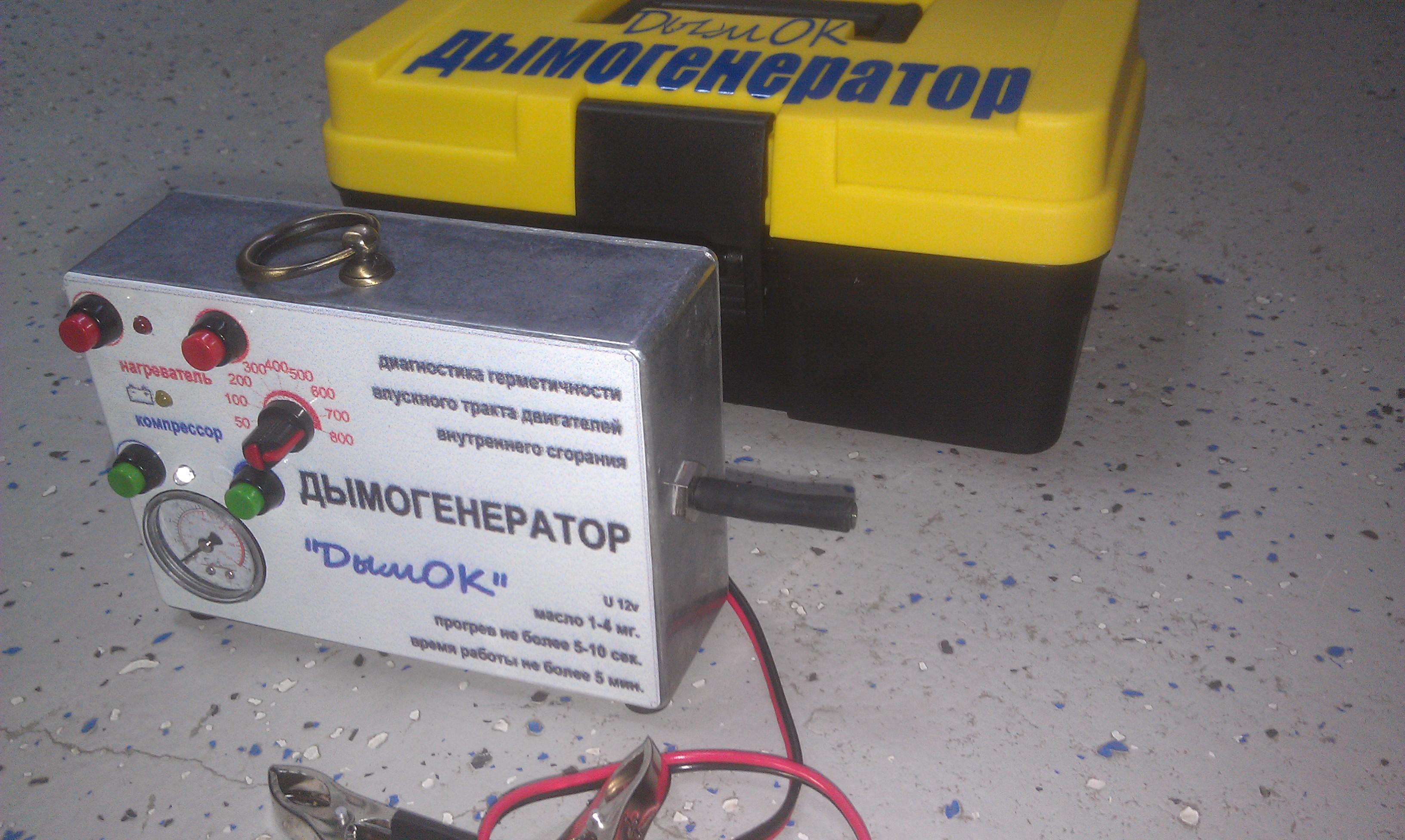 Дымогенератор для диагностики авто своими руками